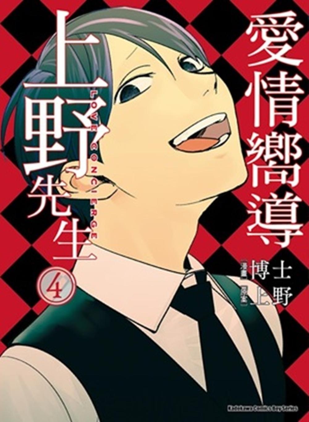 愛情嚮導上野先生...