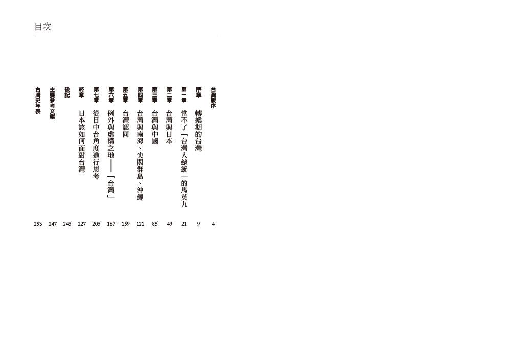 http://im1.book.com.tw/image/getImage?i=http://www.books.com.tw/img/001/074/31/0010743132_b_02.jpg&v=588748d2&w=655&h=609