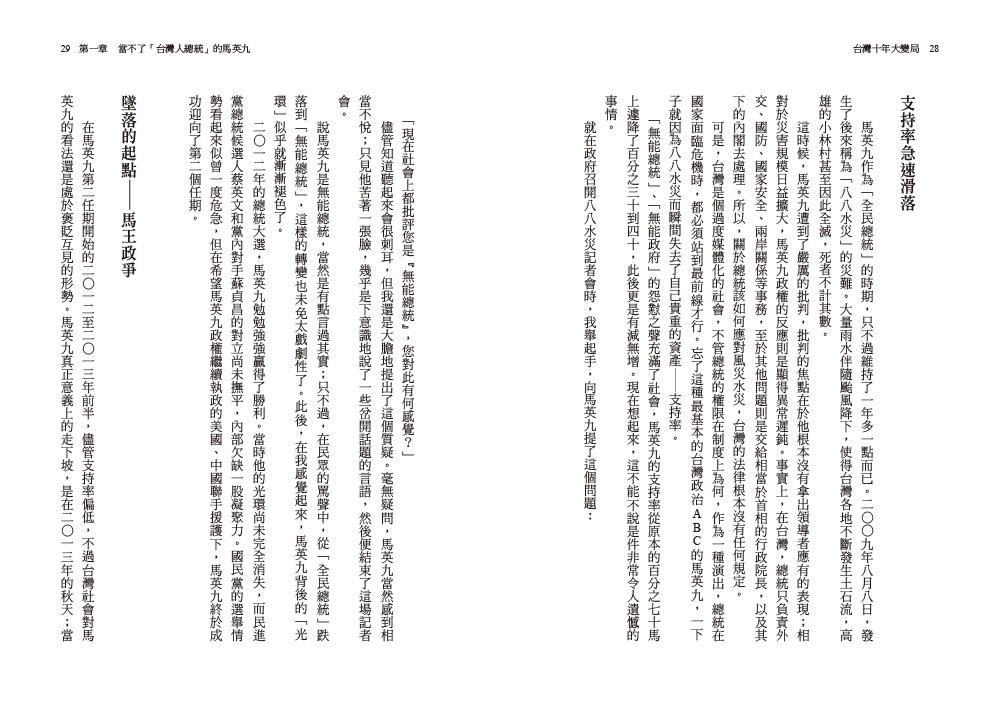 http://im1.book.com.tw/image/getImage?i=http://www.books.com.tw/img/001/074/31/0010743132_b_06.jpg&v=588748d3&w=655&h=609