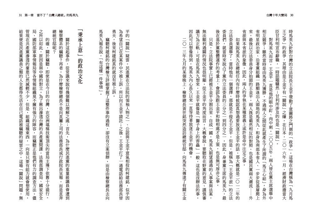 http://im2.book.com.tw/image/getImage?i=http://www.books.com.tw/img/001/074/31/0010743132_b_07.jpg&v=588748d3&w=655&h=609