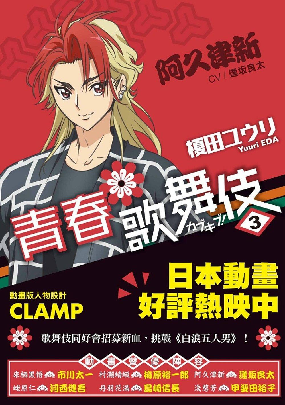 青春歌舞伎 3