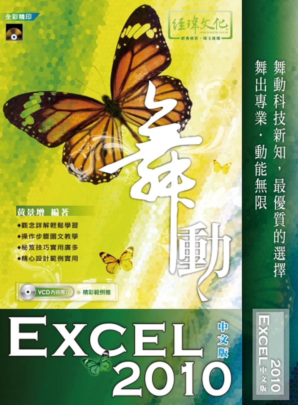 《舞動 Excel 2010 中文版(附VCD一片)》 商品條碼,ISBN:9789869409520
