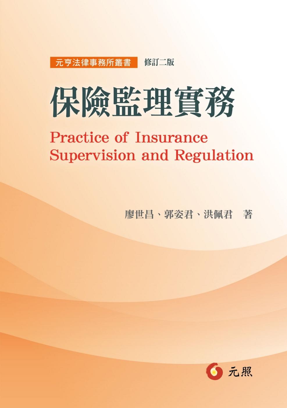 保險監理實務(二版)