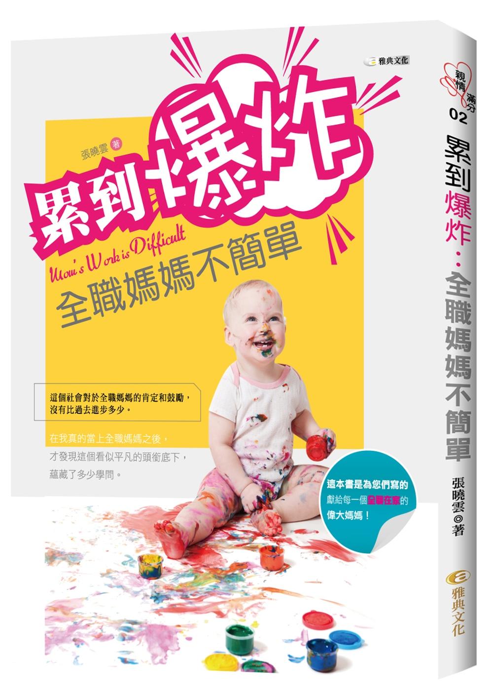 ◤博客來BOOKS◢ 暢銷書榜《推薦》累到爆炸:全職媽媽不簡單