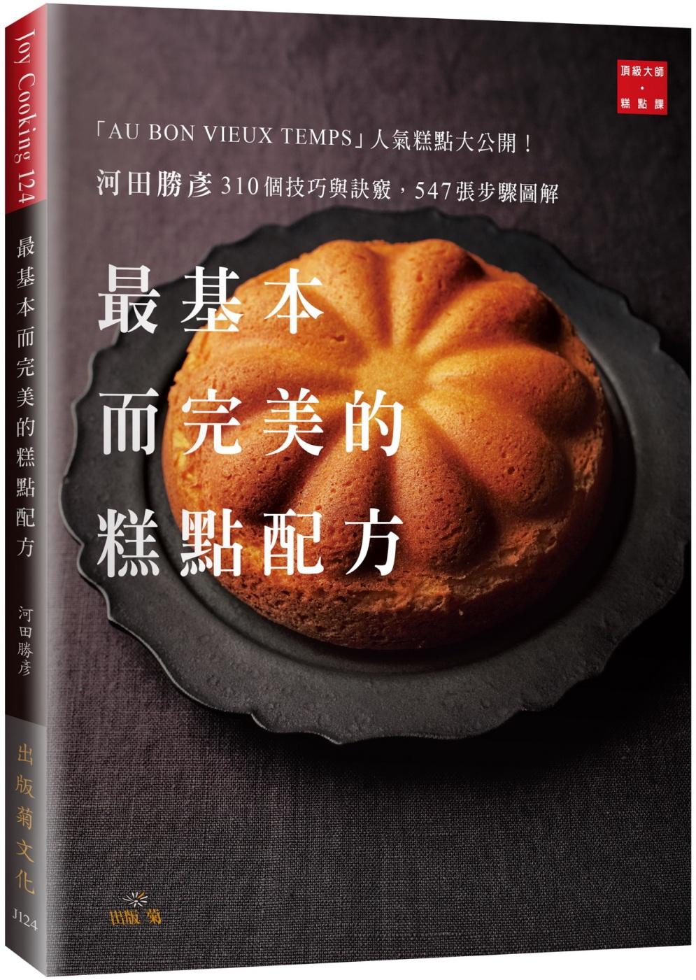 河田勝彥最基本而完美的糕點配方:310個技巧與訣竅,547張步驟圖解,「AU BON VIEUX TEMPS」人氣糕點大公開!