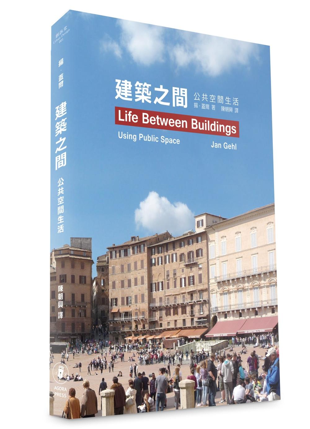◤博客來BOOKS◢ 暢銷書榜《推薦》建築之間:公共空間生活