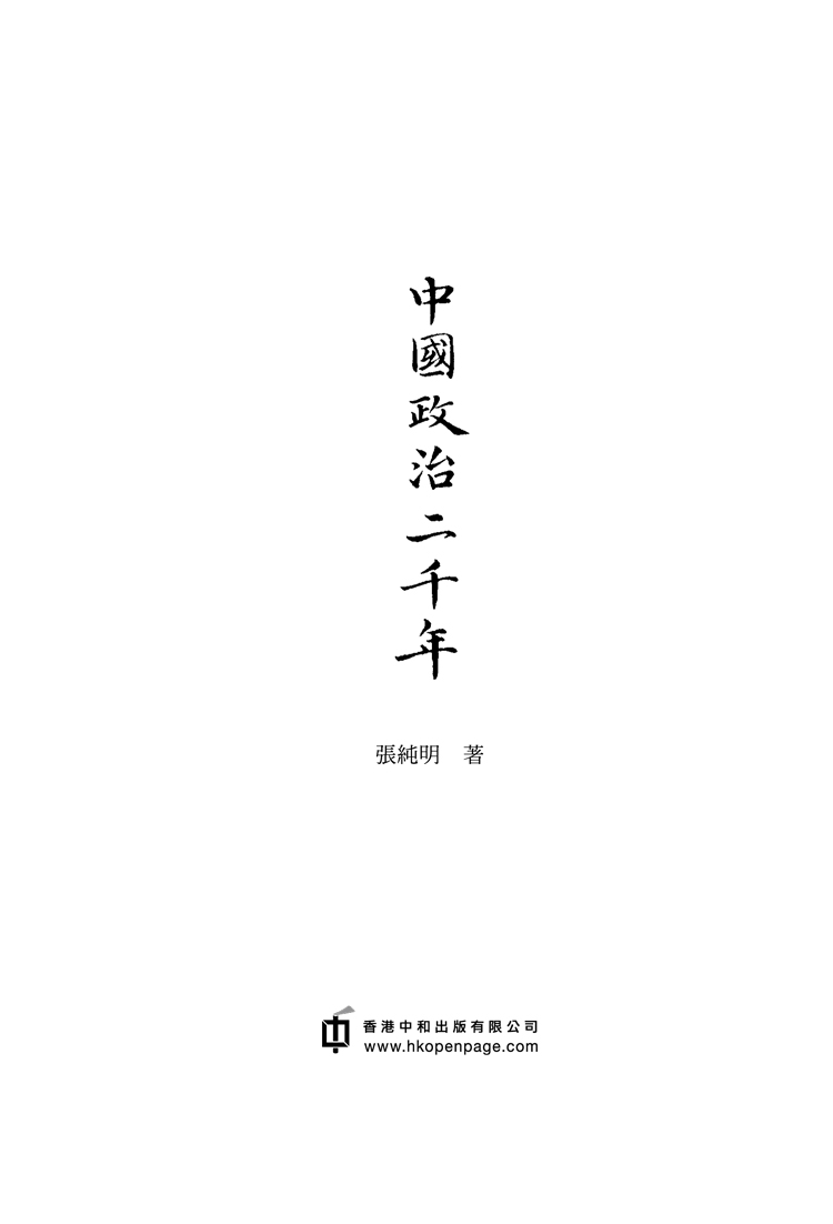 ◤博客來BOOKS◢ 暢銷書榜《推薦》中國政治二千年