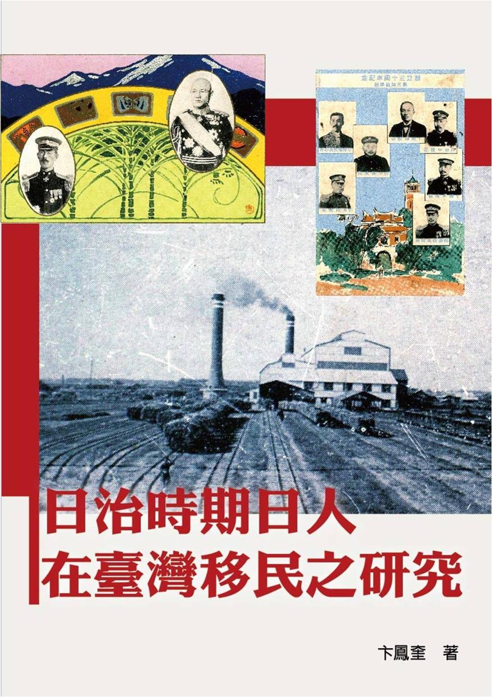 日治時期日人在臺灣移民之研究