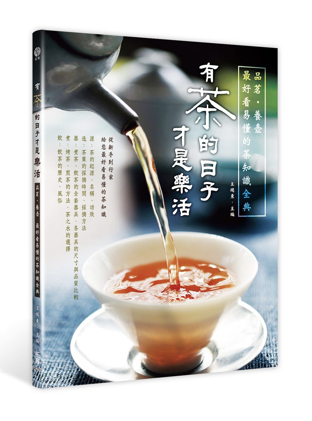 有茶的日子,才是樂活:品茗‧養壺,最好看易懂的茶知識全典
