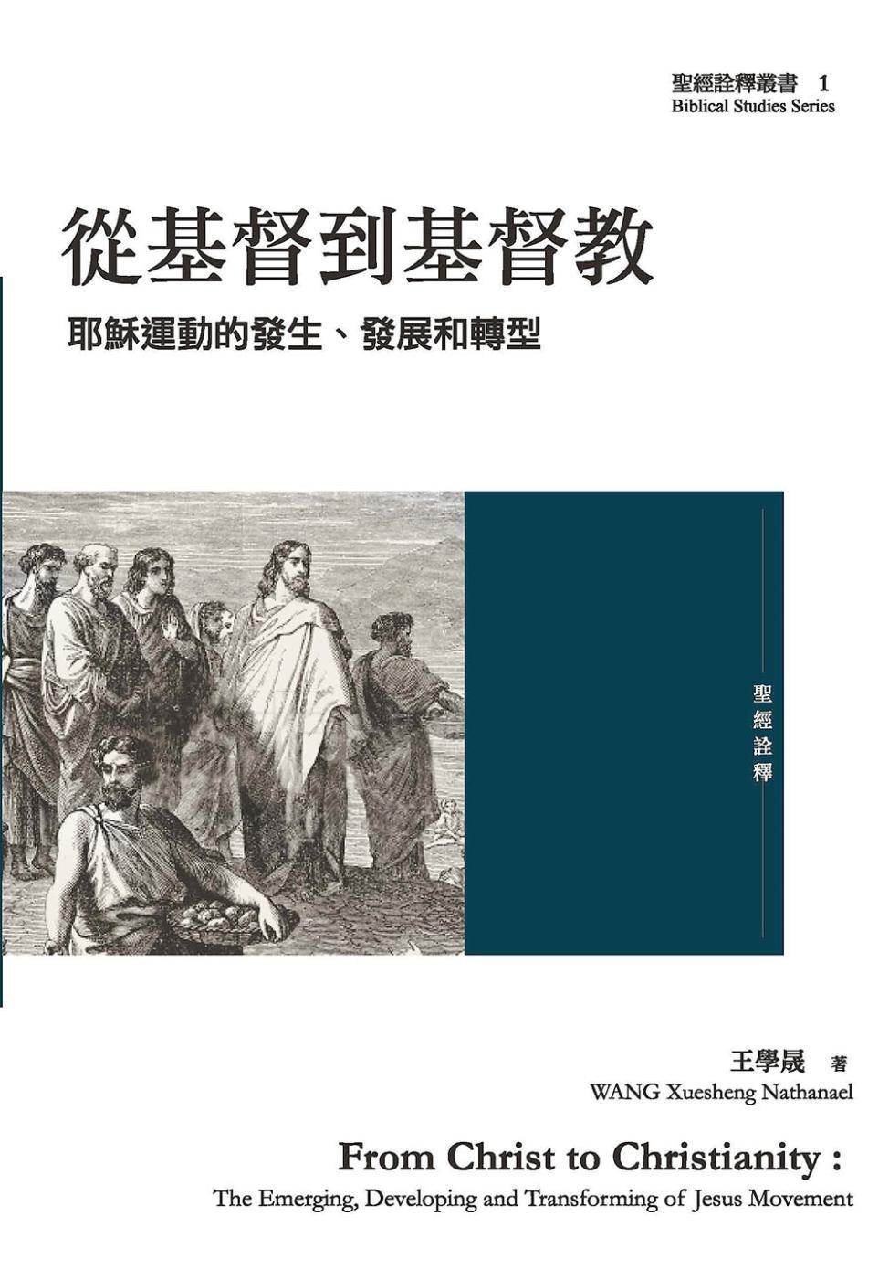 從基督到基督教:耶穌運動的發生、發展和轉型