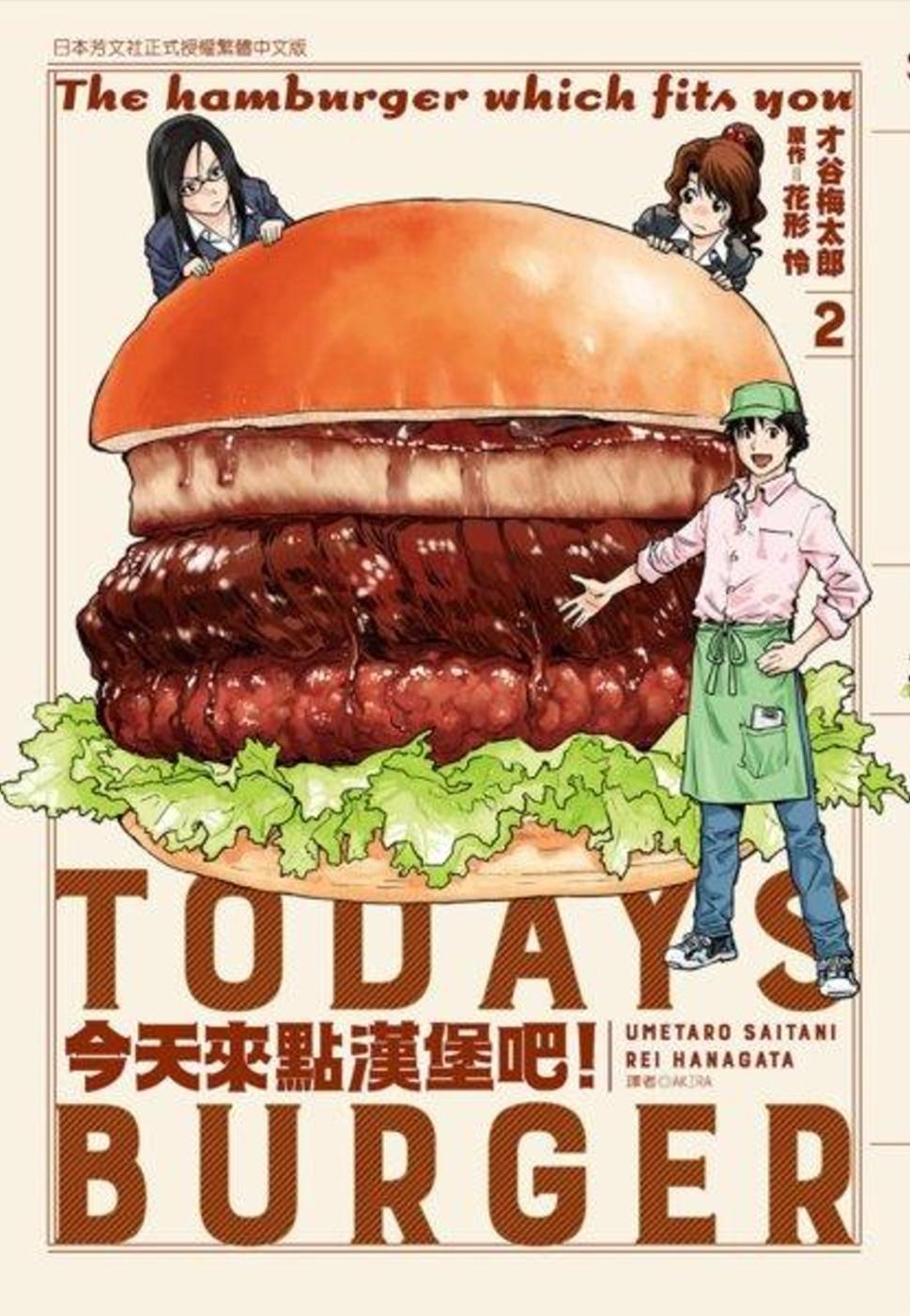 今天來點漢堡吧!(2)