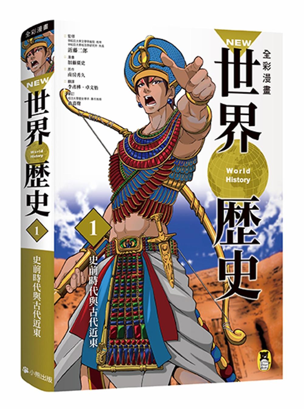 NEW全彩漫畫世界歷史.第1卷:史前時代與古代近東