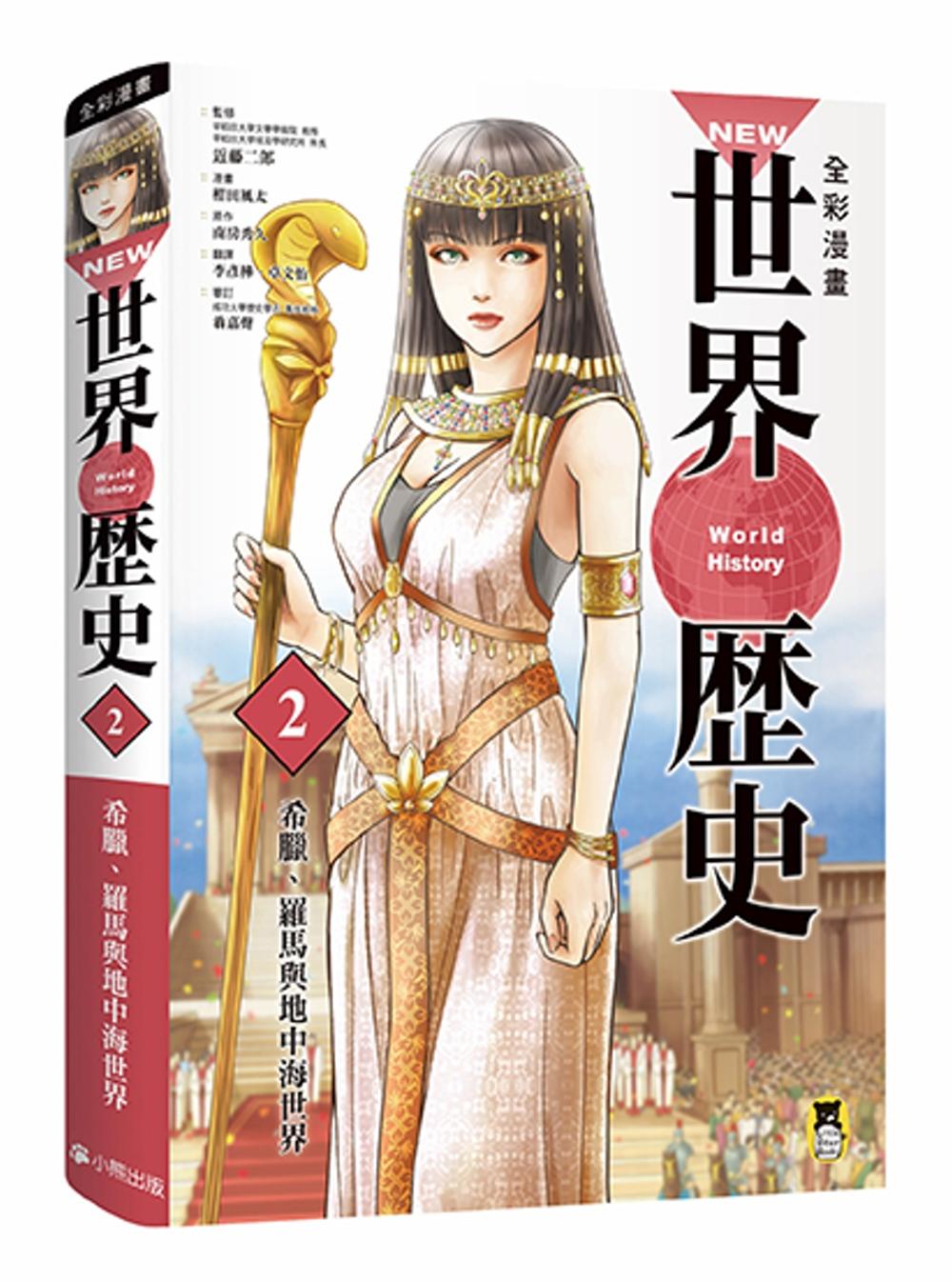 NEW全彩漫畫世界歷史.第2卷:希臘、羅馬與地中海世界