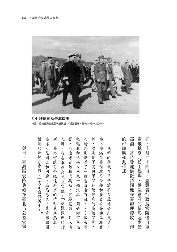 ◤博客來BOOKS◢ 暢銷書榜《推薦》重構二二八:戰後美中體制、中國統治模式與臺灣