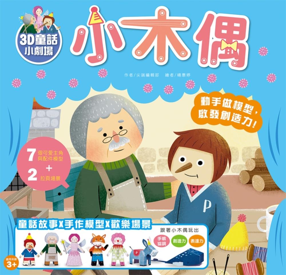 【3D童話小劇場】小木偶:動手...