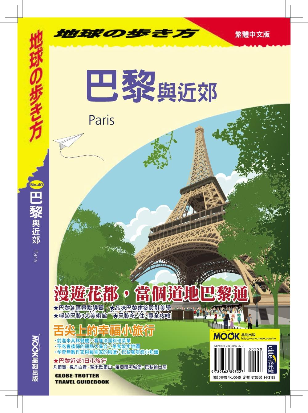 ◤博客來BOOKS◢ 暢銷書榜《推薦》巴黎與近郊