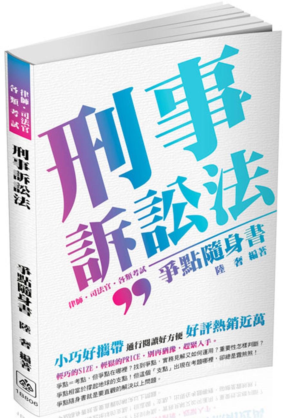 刑事訴訟法-爭點隨身書-2017律師.司法官.司法特考<保成>(二版)