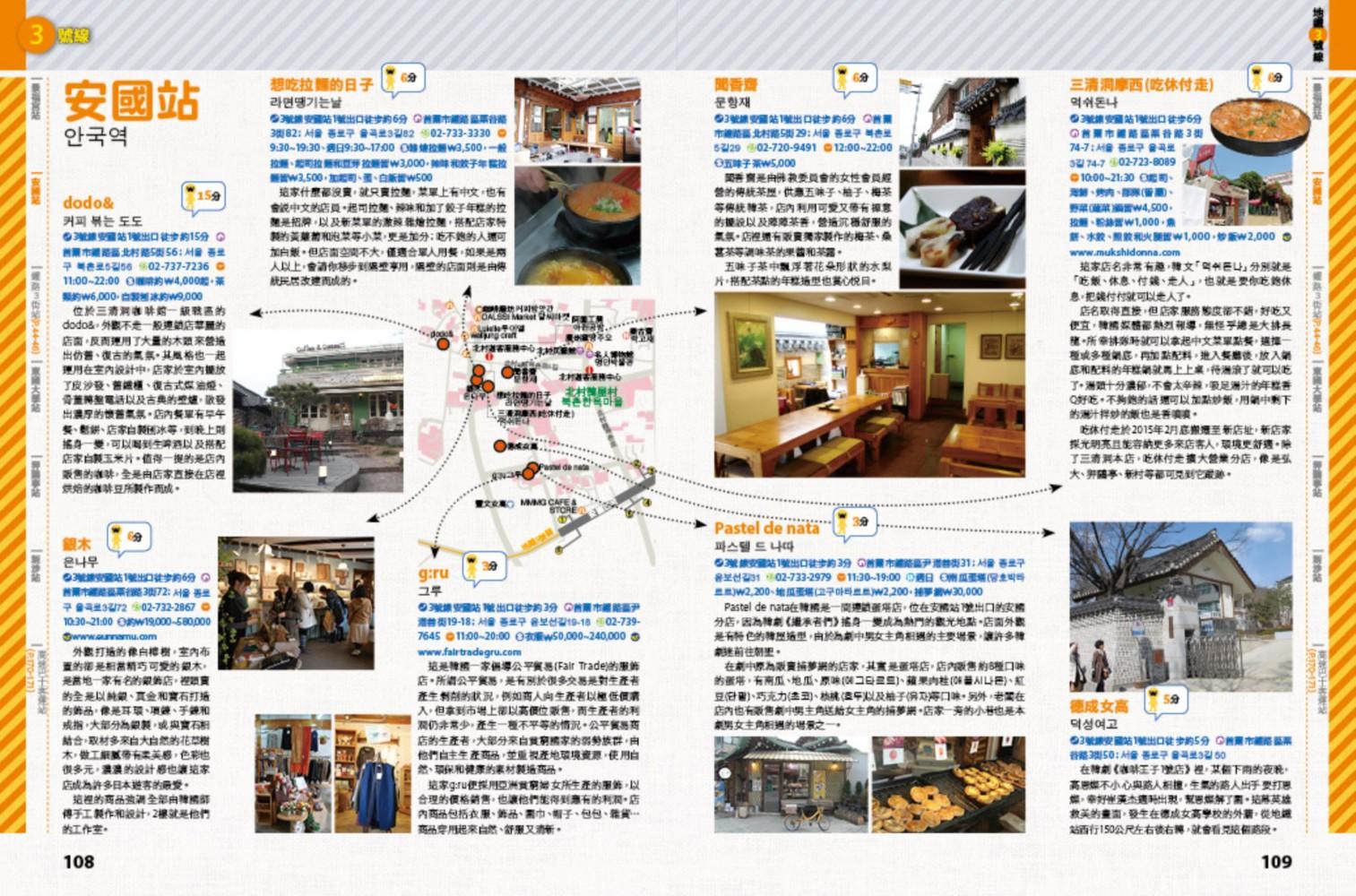 ◤博客來BOOKS◢ 暢銷書榜《推薦》首爾地鐵地圖快易通2017-2018