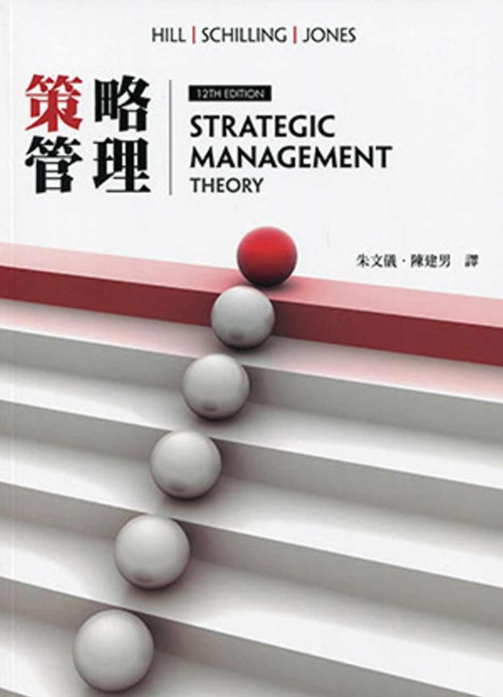 策略管理(12版)