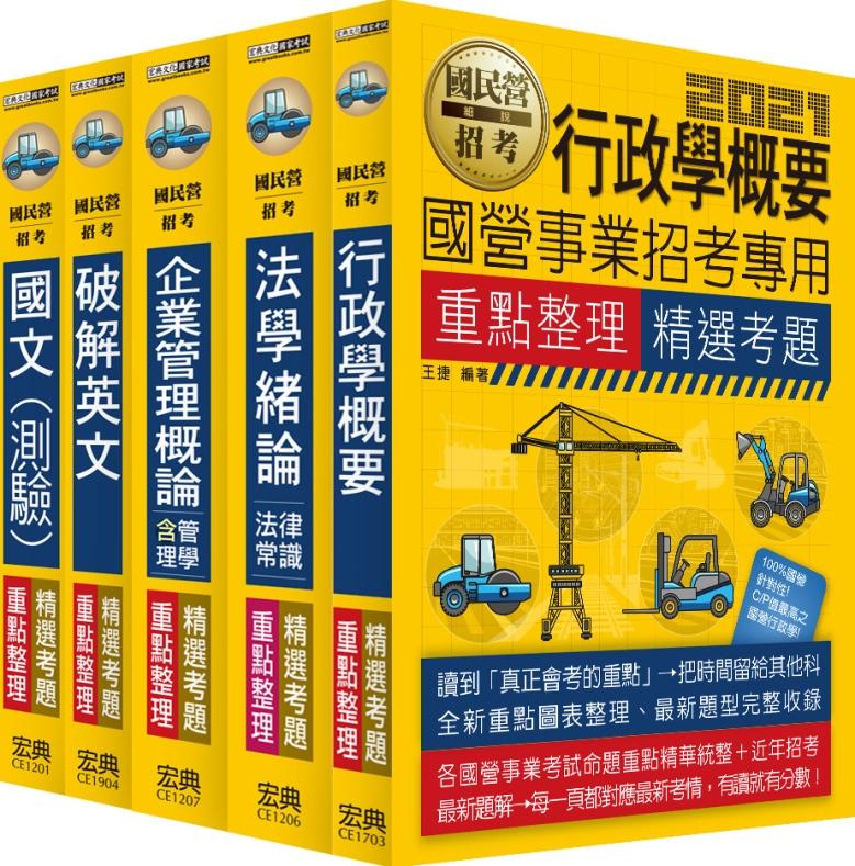 【全新重點+題庫詳解】台電新進僱員甄試:「綜合行政人員」專用套書