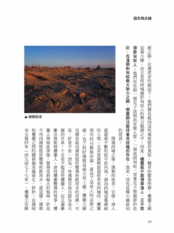 ◤博客來BOOKS◢ 暢銷書榜《推薦》消失的古國:考古學家如何發掘歷史上存在、但地理上消失的36個國家