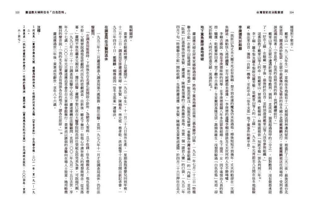 ◤博客來BOOKS◢ 暢銷書榜《推薦》台灣客家政治風雲錄