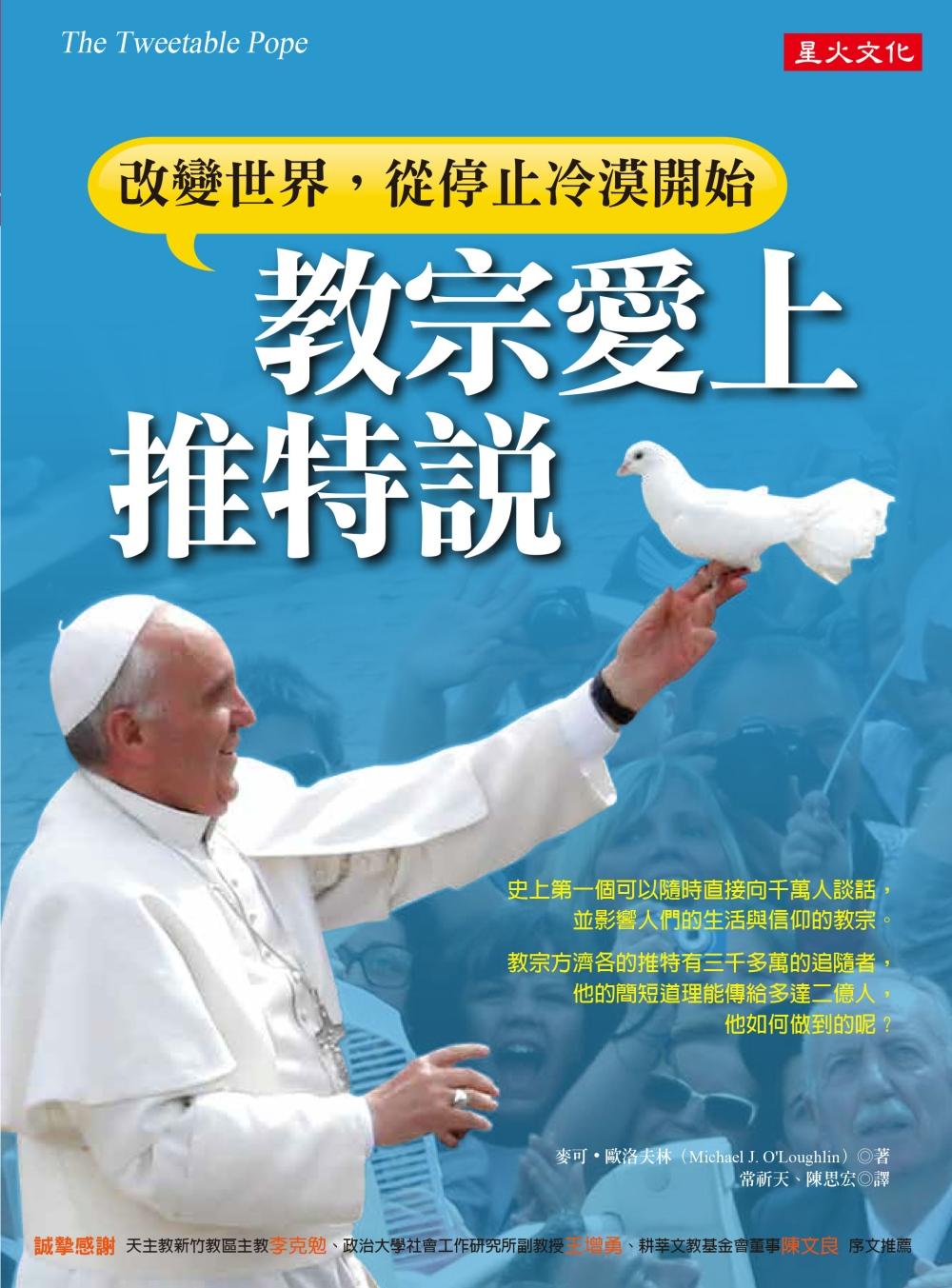 教宗愛上推特說:改變世界,從停...