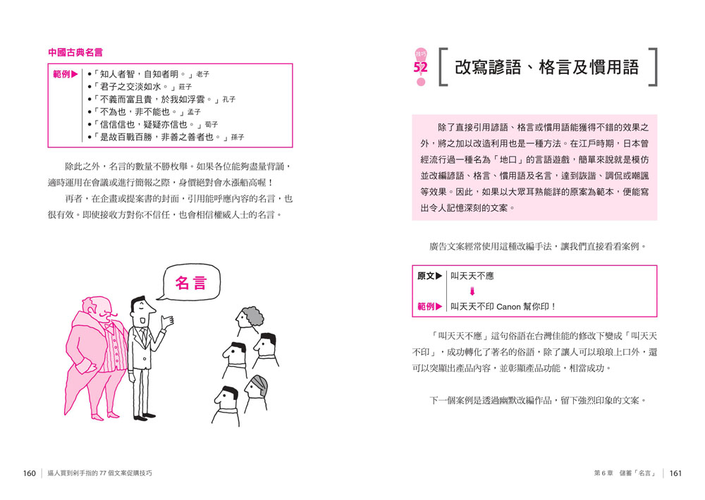 http://im1.book.com.tw/image/getImage?i=http://www.books.com.tw/img/001/074/42/0010744282_b_08.jpg&v=58a2dc90&w=655&h=609