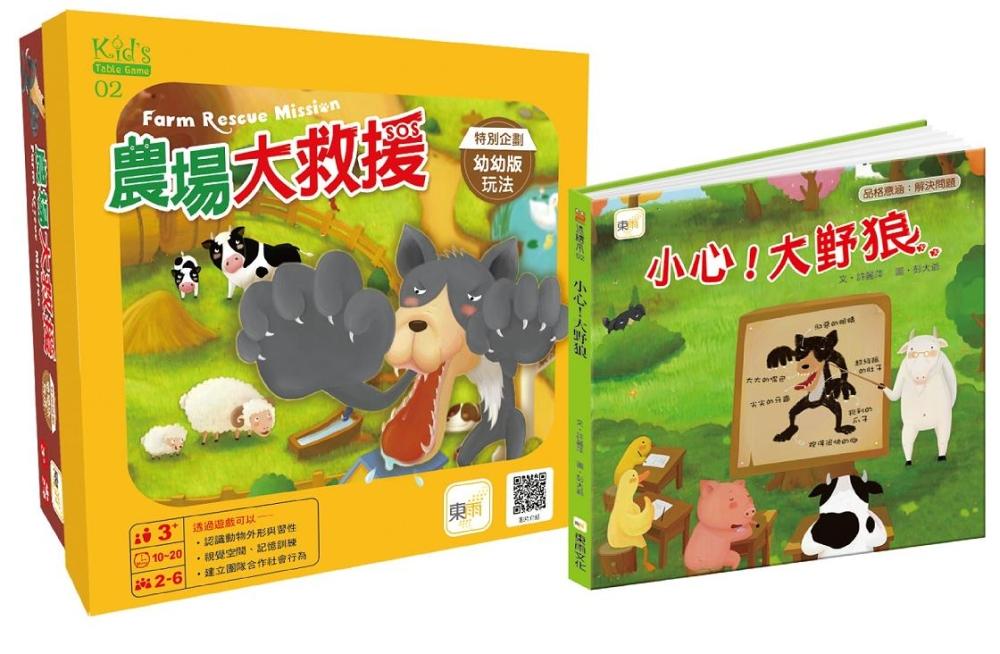 【幼兒桌遊+繪本】Kid's Table Game 02農場大救援+小心!大野狼