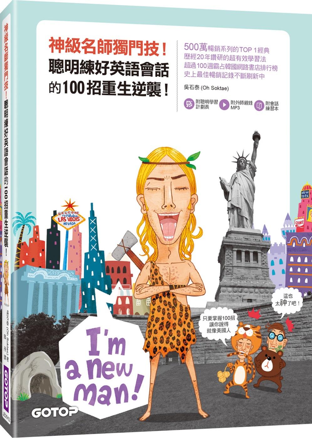 神級名師獨門技!聰明練好英語會話的100招重生逆襲!(500萬暢銷系列經典,附MP3/會話本)