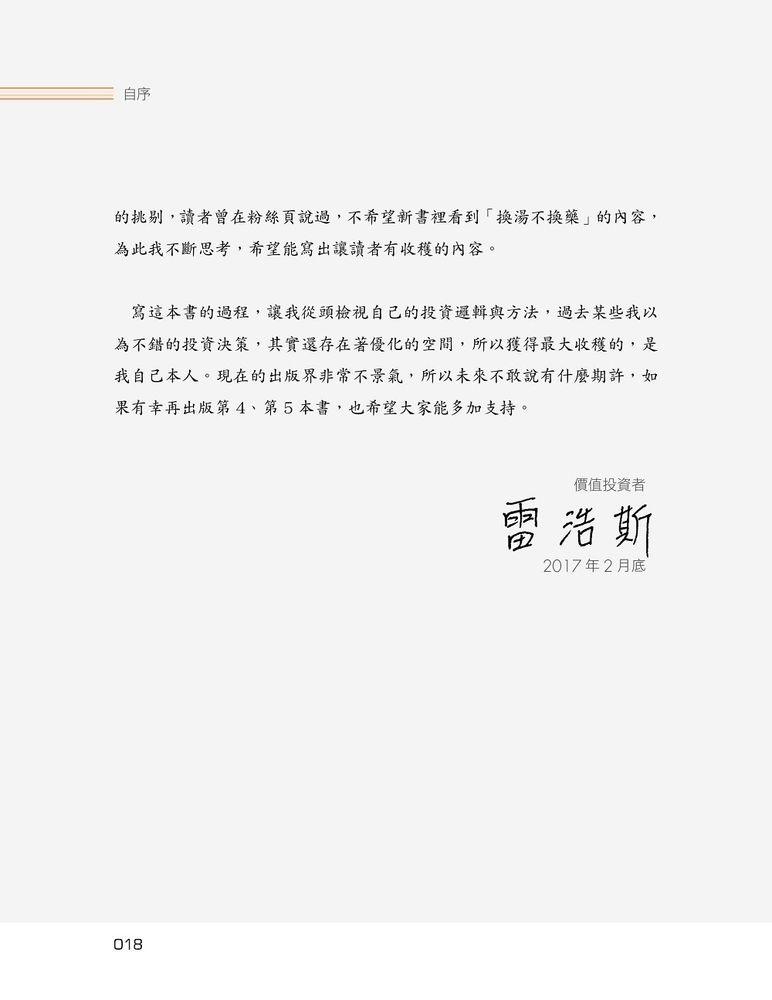 http://im2.book.com.tw/image/getImage?i=http://www.books.com.tw/img/001/074/43/0010744360_b_05.jpg&v=58c7c6c4&w=655&h=609