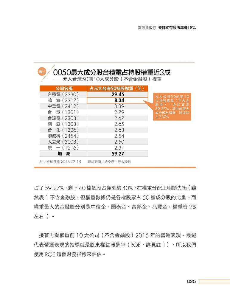 http://im2.book.com.tw/image/getImage?i=http://www.books.com.tw/img/001/074/43/0010744360_b_09.jpg&v=58c7c6c5&w=655&h=609