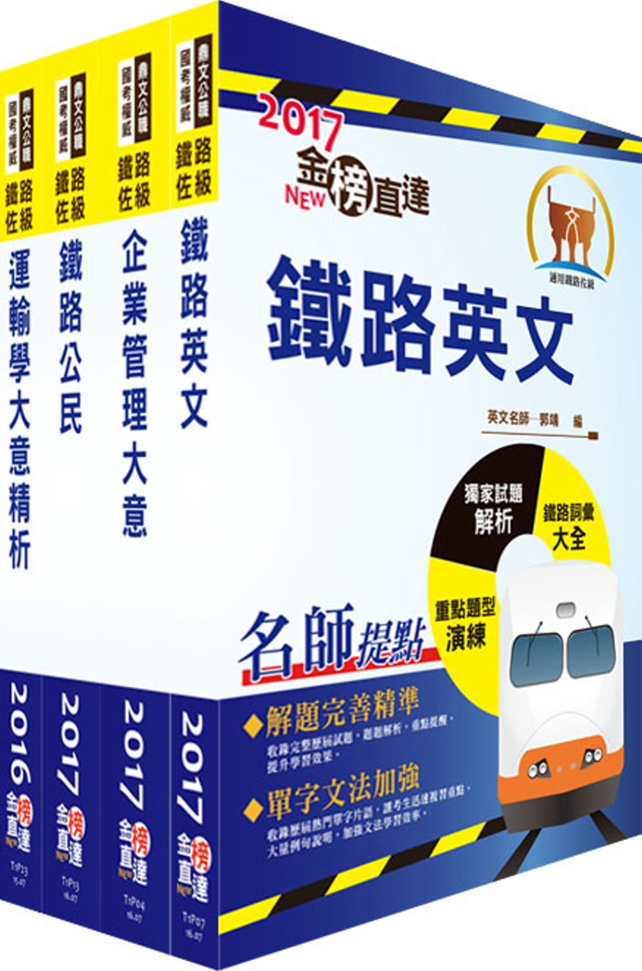 阿里山森林鐵路員工甄選(營運組服務員)套書(贈題庫網帳號、雲端課程)