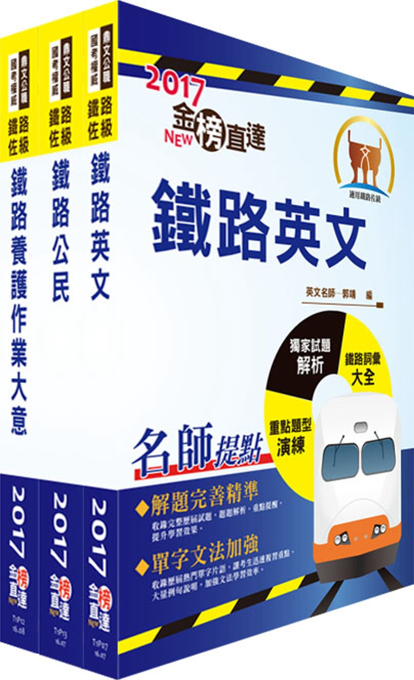 阿里山森林鐵路員工甄選(設施組服務員)套書(贈題庫網帳號、雲端課程)