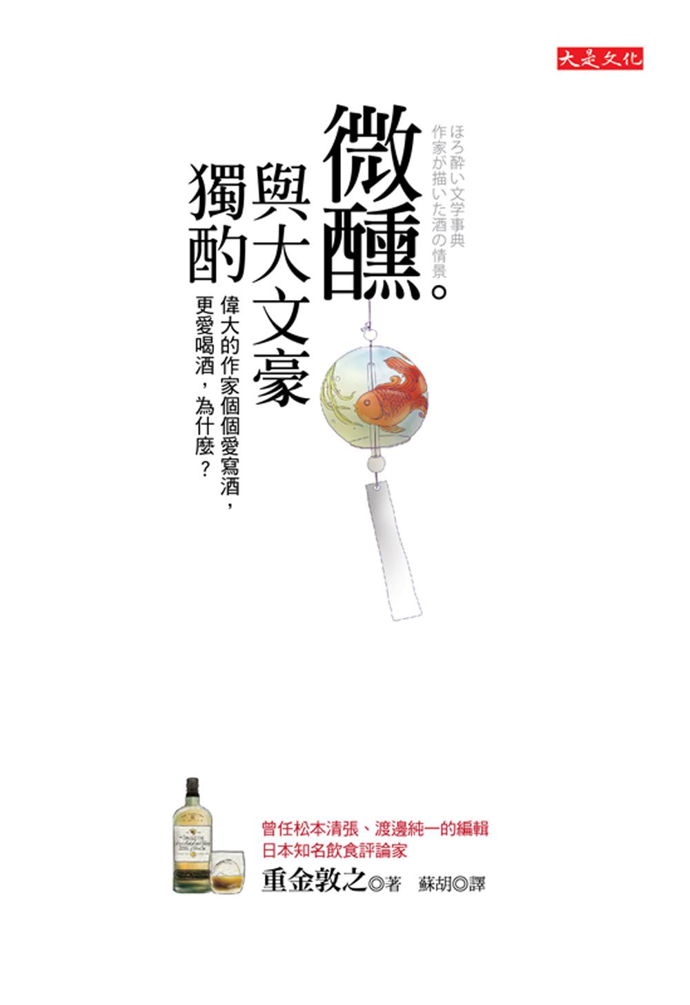 ◤博客來BOOKS◢ 暢銷書榜《推薦》微醺。與大文豪獨酌:偉大的作家個個愛寫酒,更愛喝酒,為什麼?