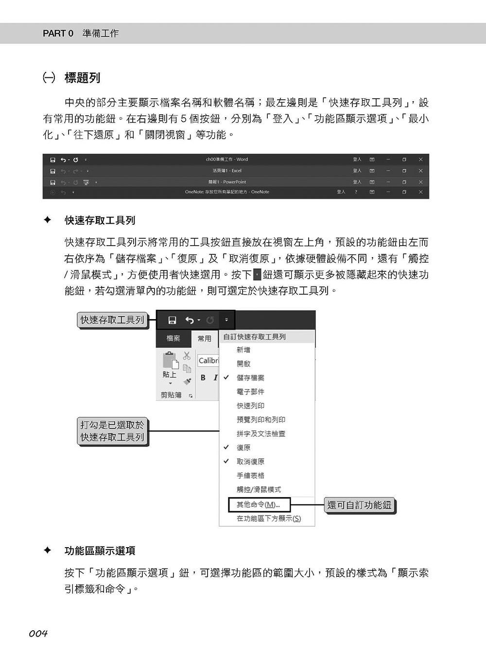 ◤博客來BOOKS◢ 暢銷書榜《推薦》超實用!Word.Excel.PowerPoint辦公室Office必備50招省時技(2016版)