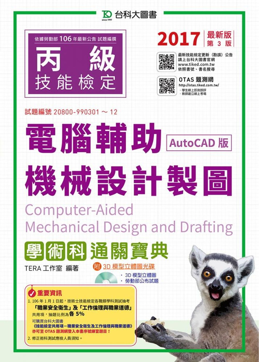 丙級電腦輔助機械設計製圖學術科通關寶典(AutoCAD版):2017年最新版(第三版)(附贈OTAS題測系統)