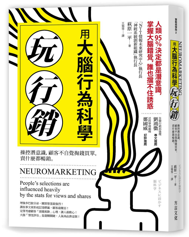 用大腦行為科學玩行銷:操控潛意識,顧客不自覺掏錢買單,賣什麼都暢銷