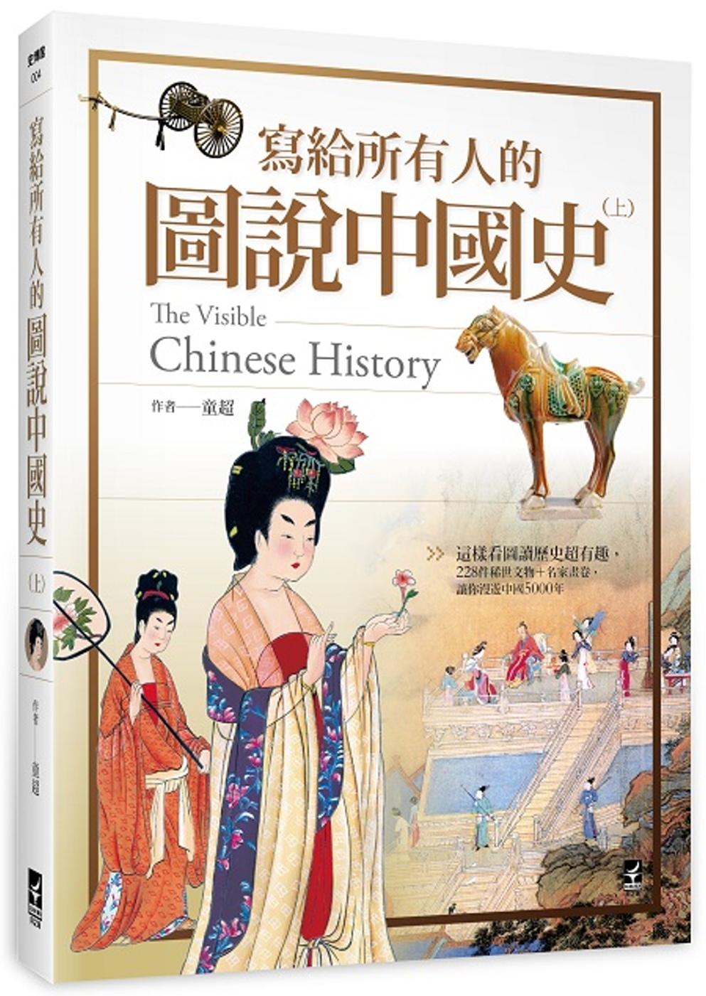 寫給所有人的圖說中國史(上):這樣看圖讀歷史超有趣,228件稀世文物 名家畫卷,讓你漫遊中國5000年