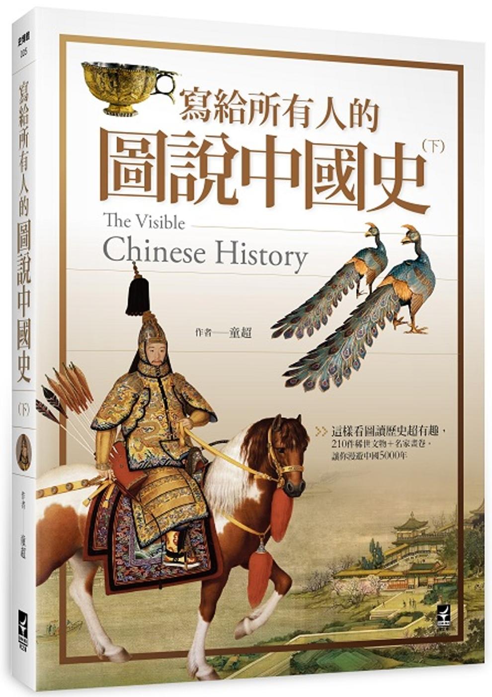 寫給所有人的圖說中國史(下):這樣看圖讀歷史超有趣,210件稀世文物 名家畫卷,讓你漫遊中國5000年