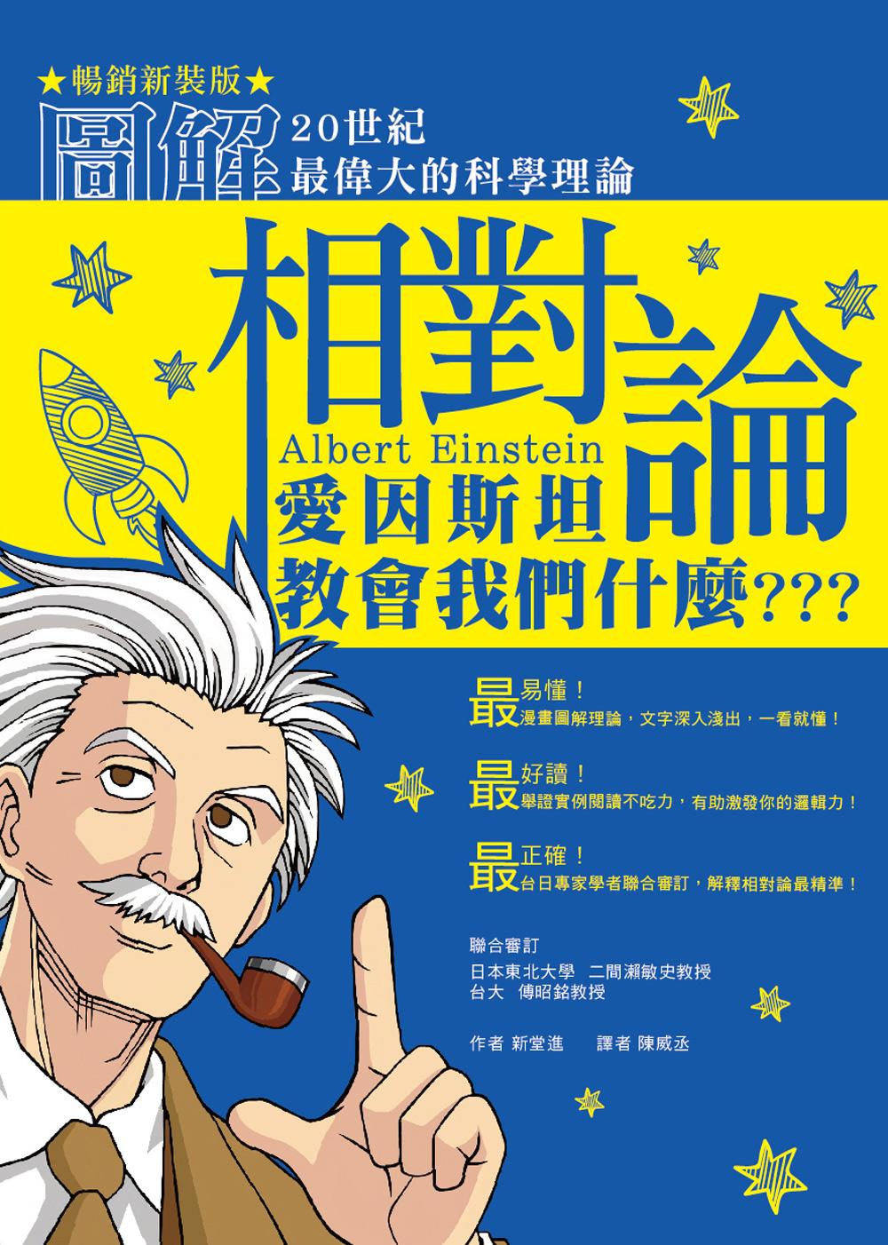 ◤博客來BOOKS◢ 暢銷書榜《推薦》相對論,愛因斯坦教會我們什麼?:圖解20世紀最偉大的科學理論(暢銷新裝版)