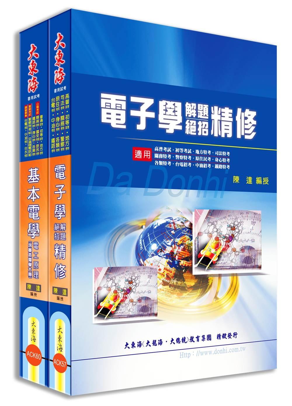 鐵路佐級(電子工程) 專業科目套書