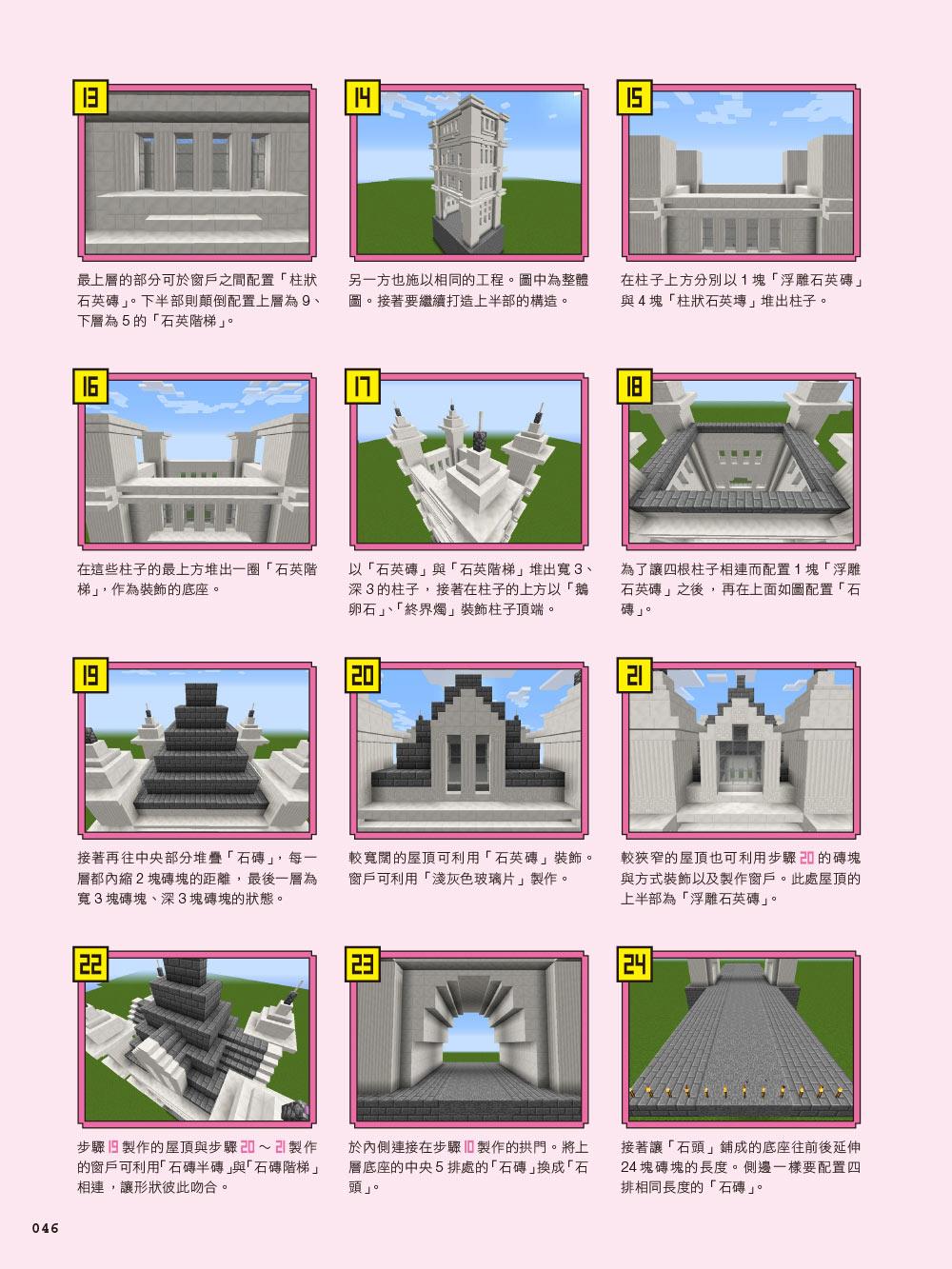 ◤博客來BOOKS◢ 暢銷書榜《推薦》Minecraft世界級建築這樣蓋!
