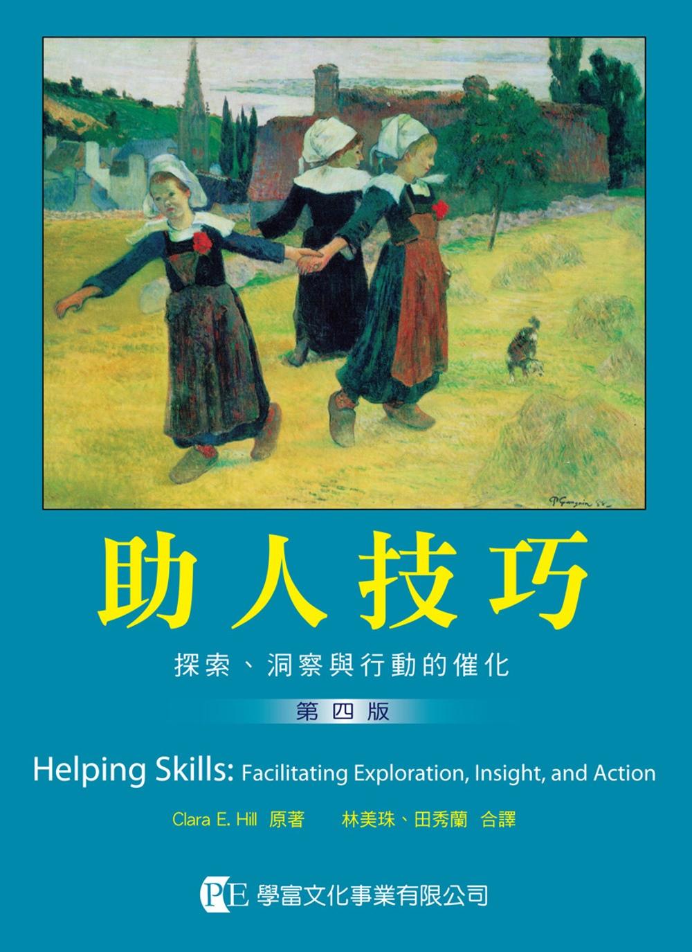 助人技巧:探索、洞察與行動的催化(第四版)