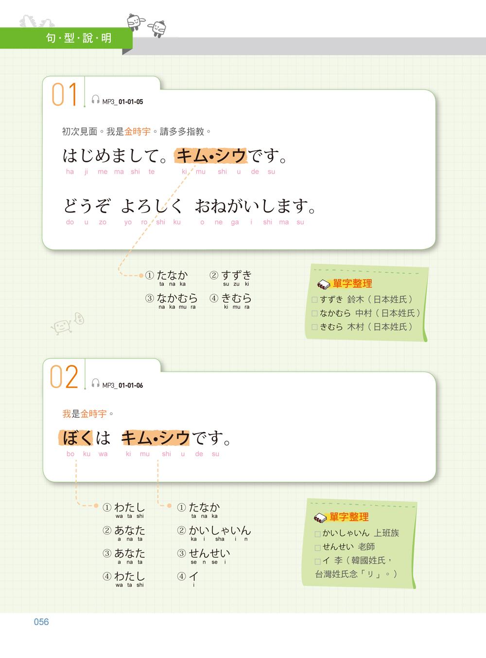 ◤博客來BOOKS◢ 暢銷書榜《推薦》我們的日語自修課:專為日語初學者訂做的15堂課(附1MP3+3別冊+防水書套)