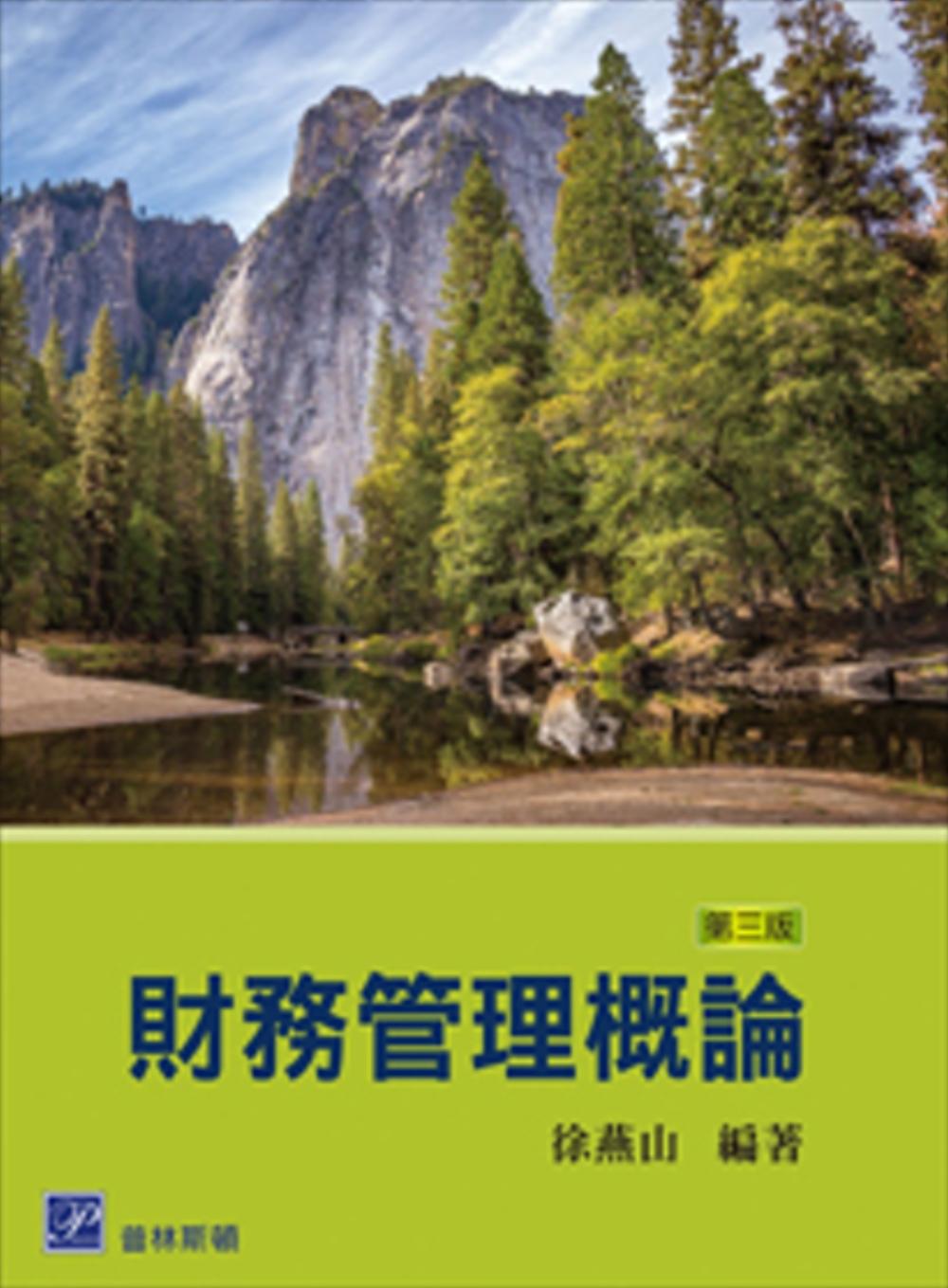 財務管理概論(三版)
