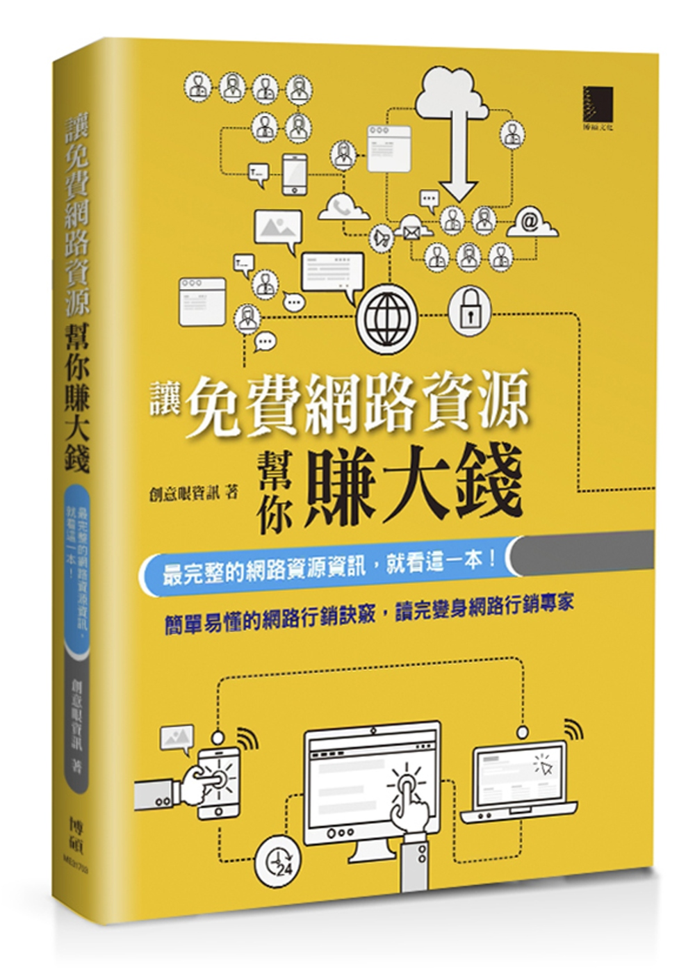 讓免費網路資源行銷幫你賺大錢:最完整的網路資源資訊,就看這一本!