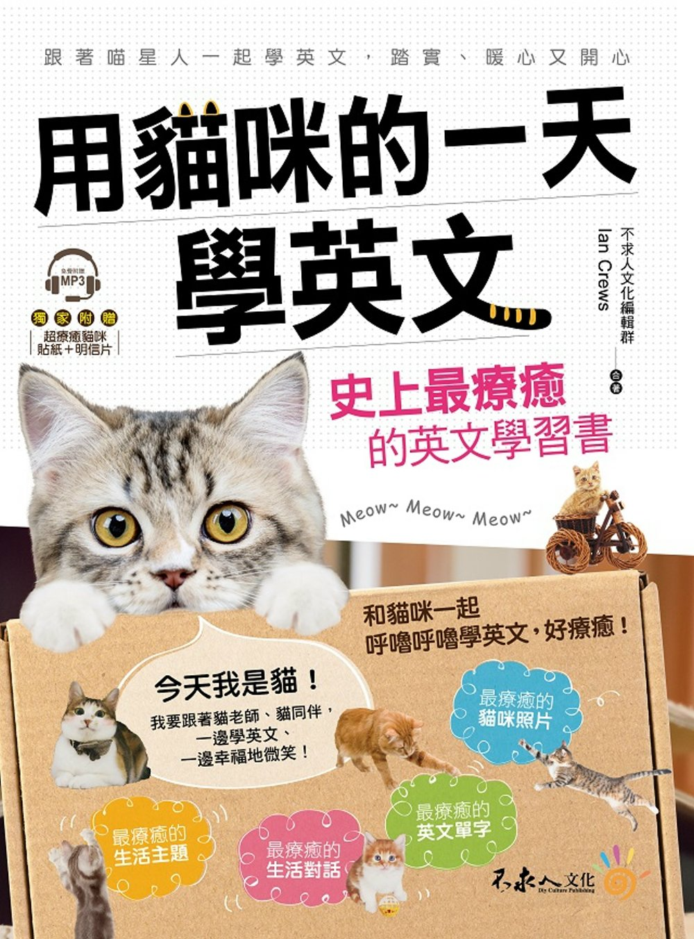 用貓咪的一天學英文:史上最療癒的英文學習書 附1MP3 彩色貼紙 彩色明信片