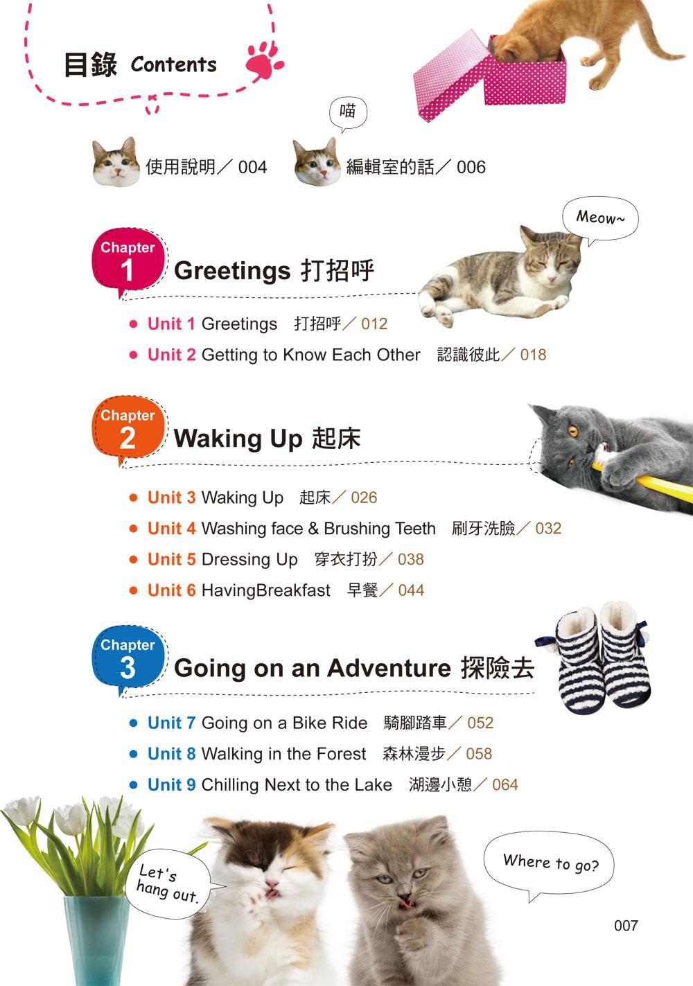 ◤博客來BOOKS◢ 暢銷書榜《推薦》用貓咪的一天學英文:史上最療癒的英文學習書(附1MP3+彩色貼紙+彩色明信片)