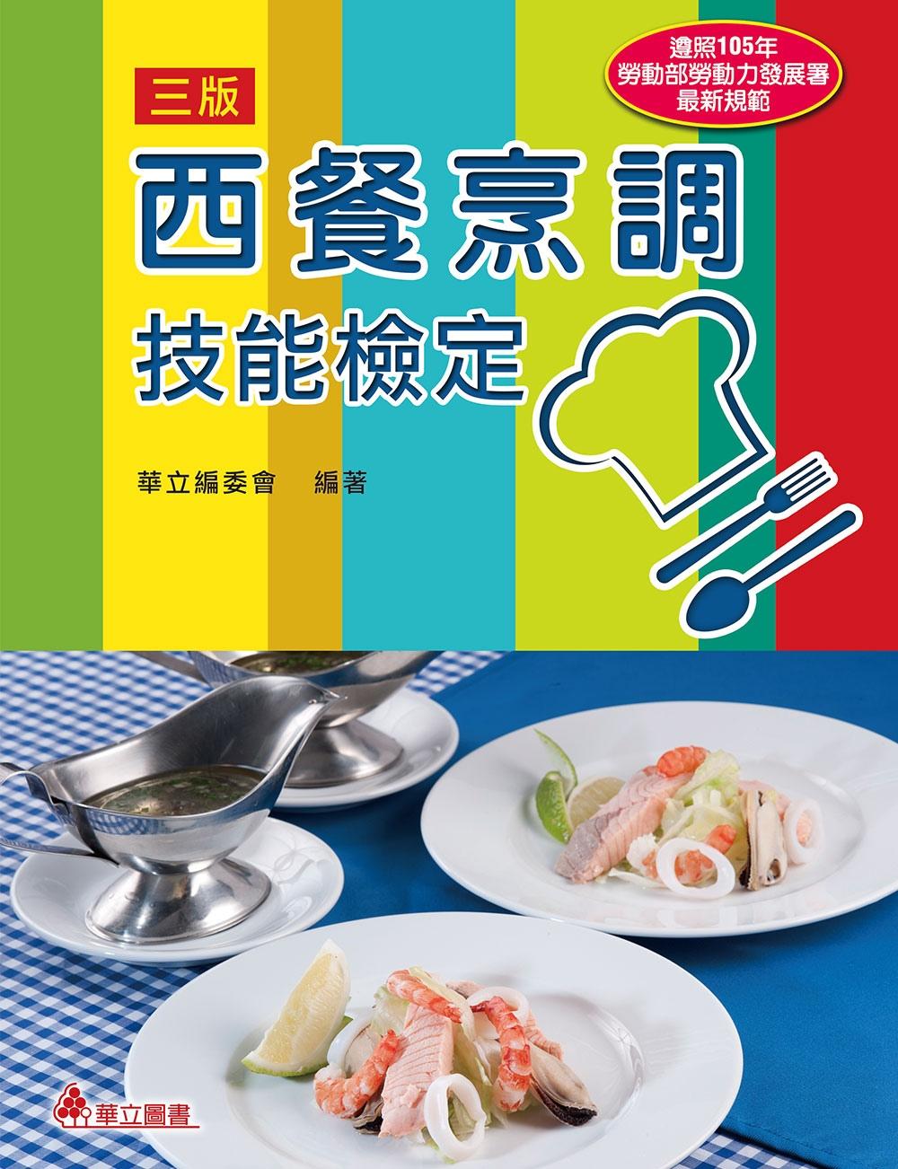 西餐烹調技能檢定(三版)